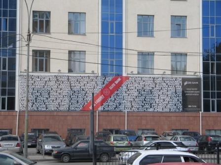 СКБ банк банер