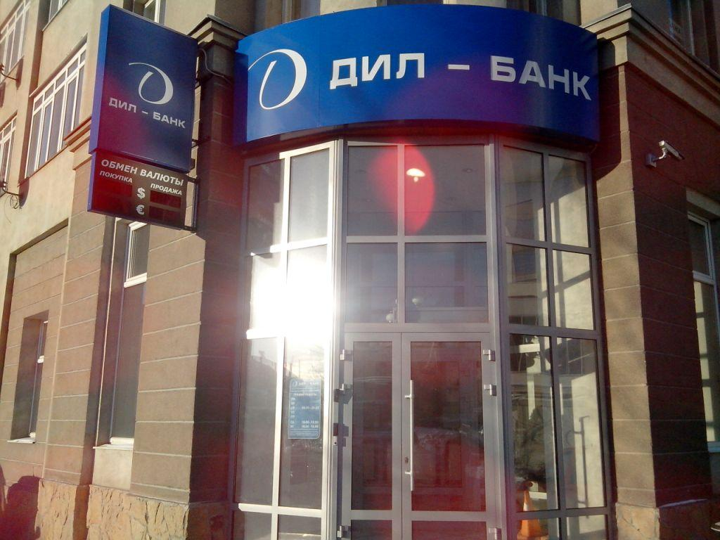 Дил банк